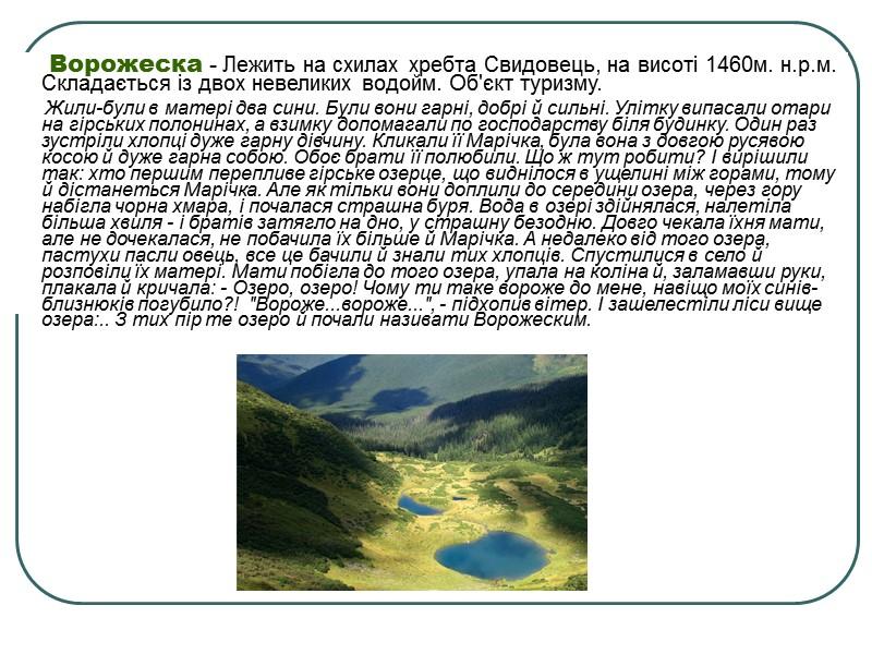 Бребенескул - озеро льодовикового походження, лежить між головним хребтом масиву г. Чорногора й г.