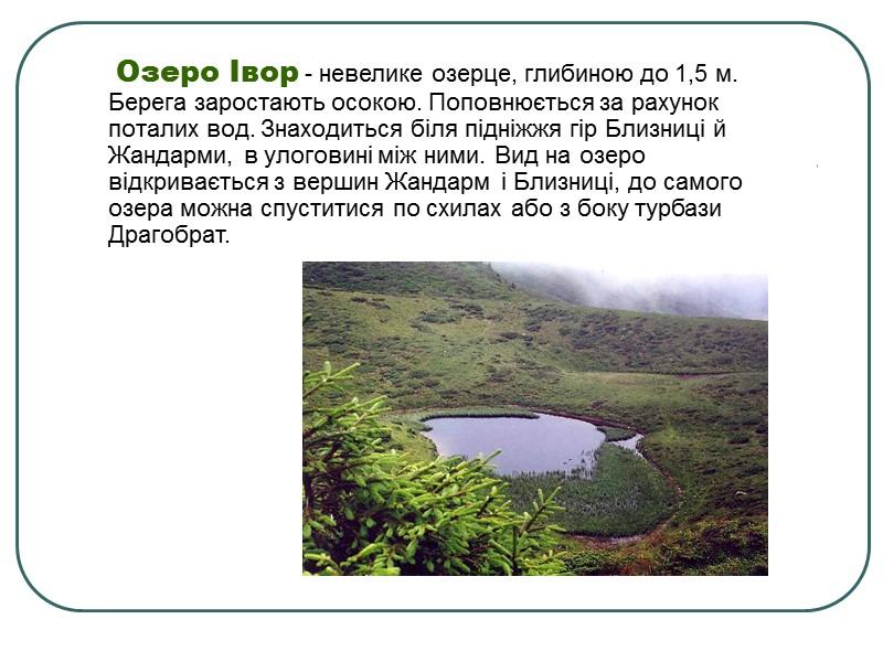 Несамовитое озеро - озеро льодовикового походження в Рахівському районі Закарпатської області. Лежить на схилах