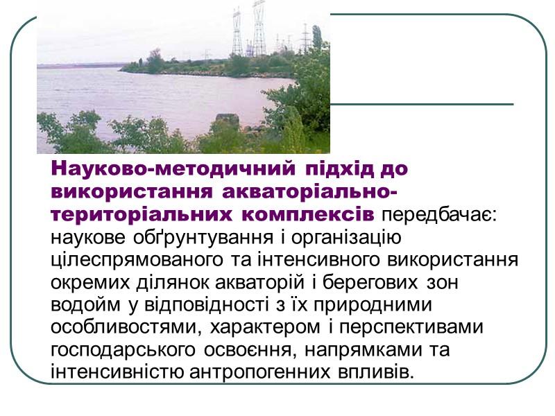 6.3. Підвищення ефективності рекреаційного використання водних об'єктів Підвищення ефективності рекреаційного використання водних об'єктів потребує