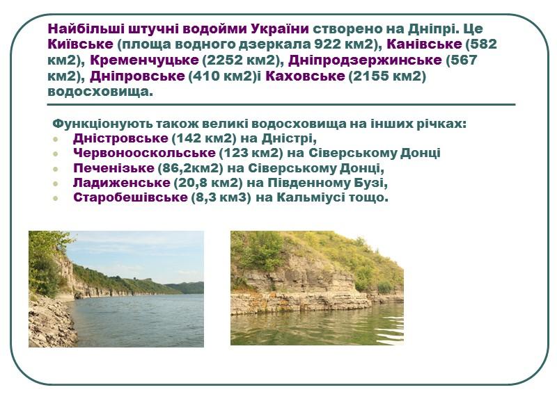 Перш за все необхідно розробити генеральну схему рекреаційного використання водних об'єктів на перспективу.