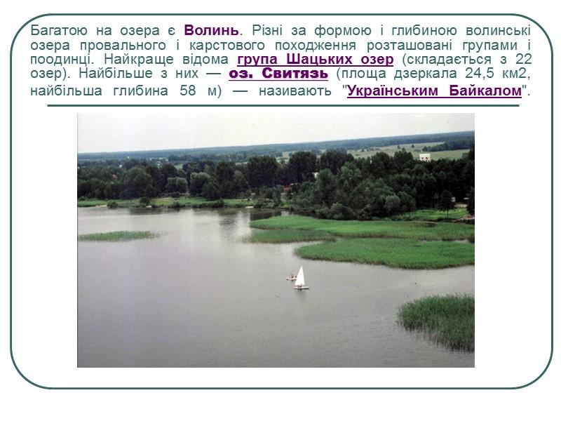 Використані Інтернет-ресурси http://www.svityaz.lutsk.ua/ http://svitiaz1.narod.ru/ http://shatsky-ozera.com.ua/statti/ http://www.shatsk.com/ozero-pulemecke/map http://www.ribalemo.org.ua http://ukraine-fish.net/publ/