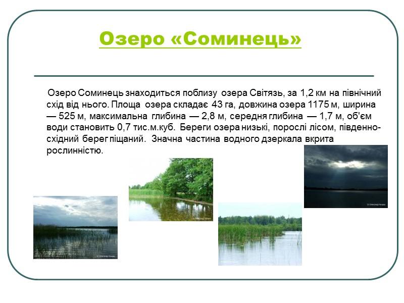 6.2. Водні рекреації  Рекреаційну придатність і цінність акваторій в цілому або окремих ділянок