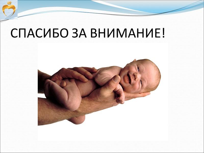 Недочеты  (продолжение) 5) Имелись случаи родов с тяжелой патологией (двойня, тяжелая преэклампсия) в