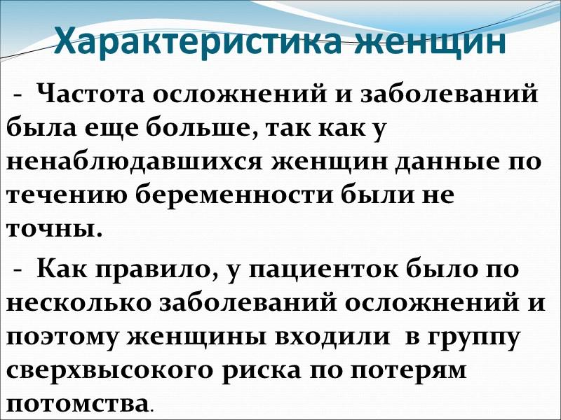 Группы женщин Учитывая  практически одинаковые  данные анализа ПС в отдельных регионах РФ,