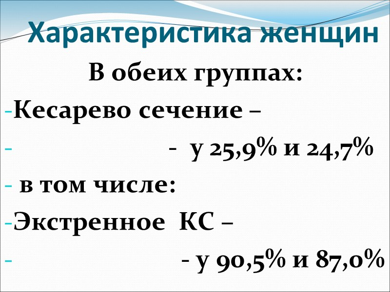 Данные  анамнеза  (n, %)