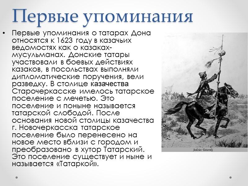 Первые упоминания Первые упоминания о татарах Дона относятся к 1623 году в казачьих ведомостях