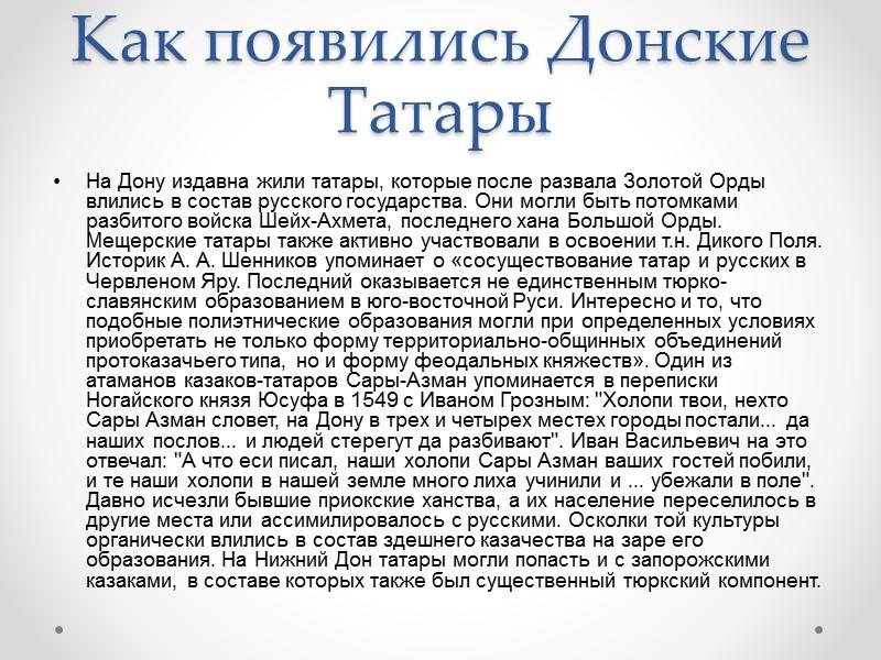 Как появились Донские Татары На Дону издавна жили татары, которые после развала Золотой Орды