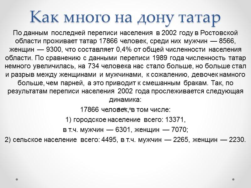 Как много на дону татар По данным последней переписи населения в 2002 году в