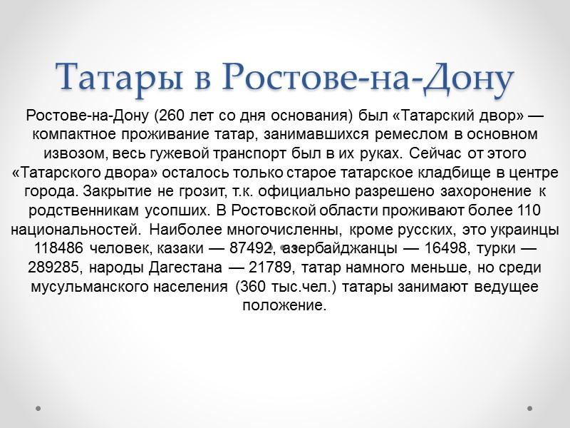 Татары в Ростове-на-Дону Ростове-на-Дону (260 лет со дня основания) был «Татарский двор» — компактное