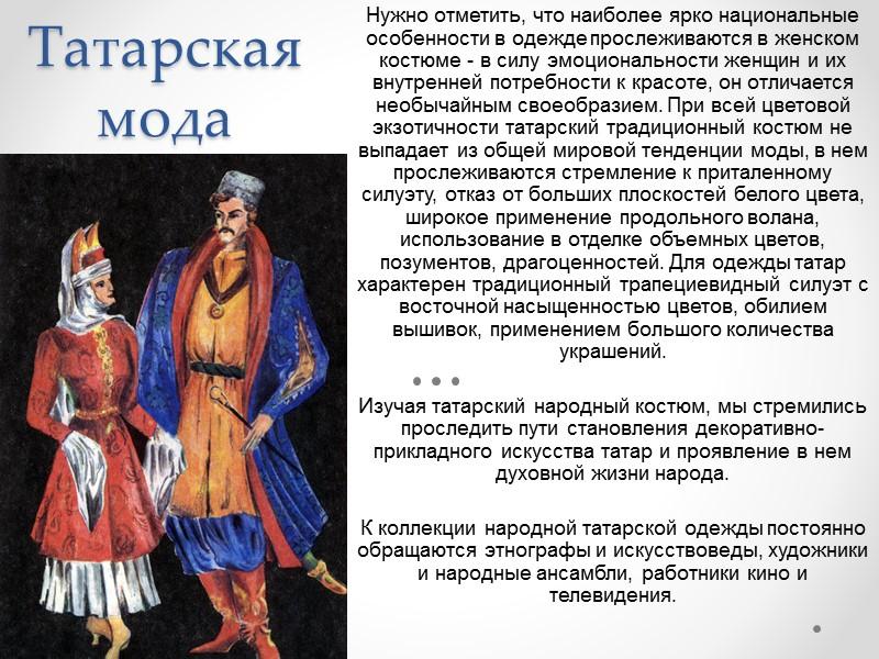 Татарская мода Нужно отметить, что наиболее ярко национальные особенности в одежде прослеживаются в женском