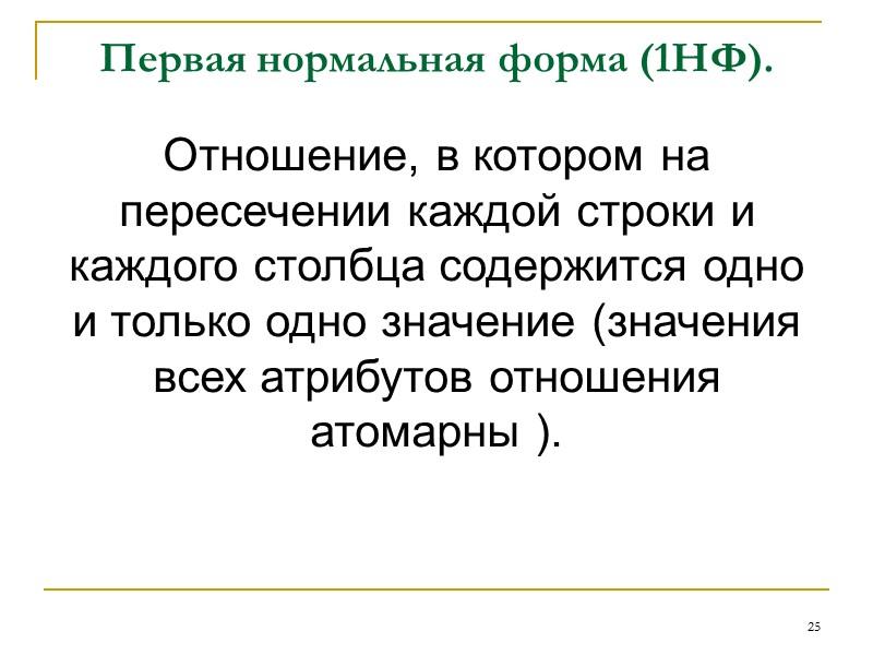16 Правила вывода для функциональных зависимостей  Самоопределение.  А → А. Декомпозиция.
