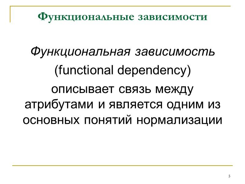 31 Например  функциональная зависимость: staffNo,  sName → branchNo Здесь каждая пара значений