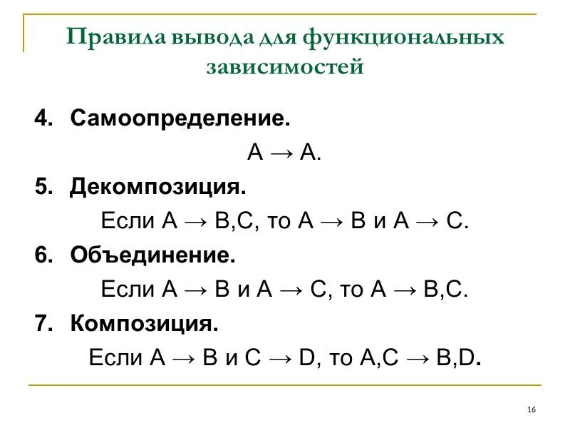 6 Характеристики функциональных зависимостей  Пусть реляционная схема имеет атрибуты  (А, В, С,