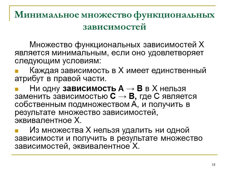 8 Функциональная зависимость  Детерминантом функциональной зависимости называется атрибут или группа атрибутов, расположенная на