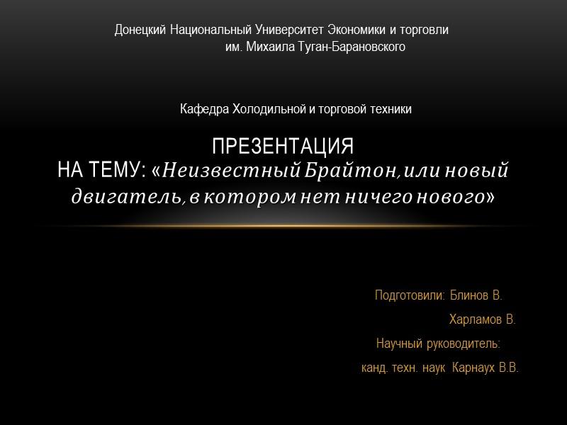 Подготовили: Блинов В.