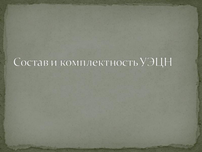 Состав и комплектность УЭЦН