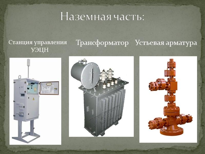 Трансформатор Станция управления УЭЦН Наземная часть: Устьевая арматура