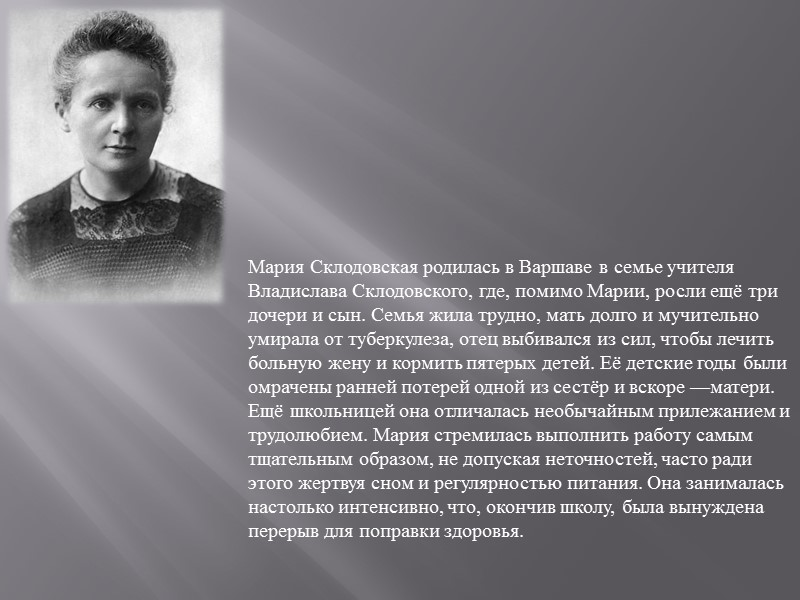 Мария Склодовская родилась в Варшаве в семье учителя