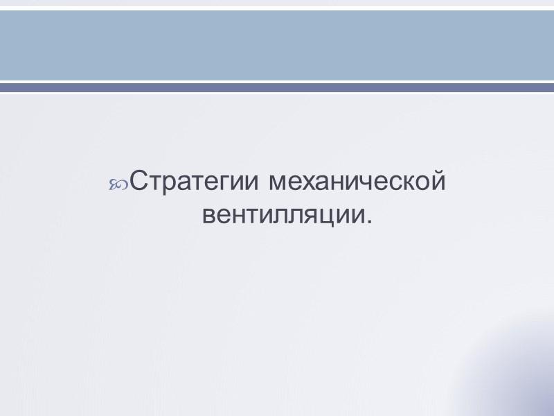 МЕТОДИЧЕСКОЕ ПИСЬМО от 16.11.2011 Интенсивная терапия и принципы выхаживания детей с экстремально низкой и