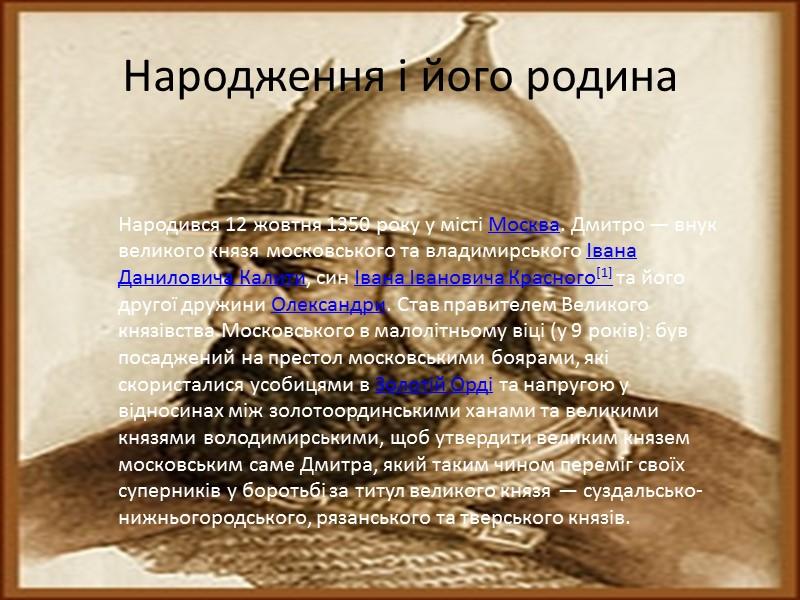 Народження і його родина Народився 12 жовтня 1350 року у місті Москва. Дмитро —