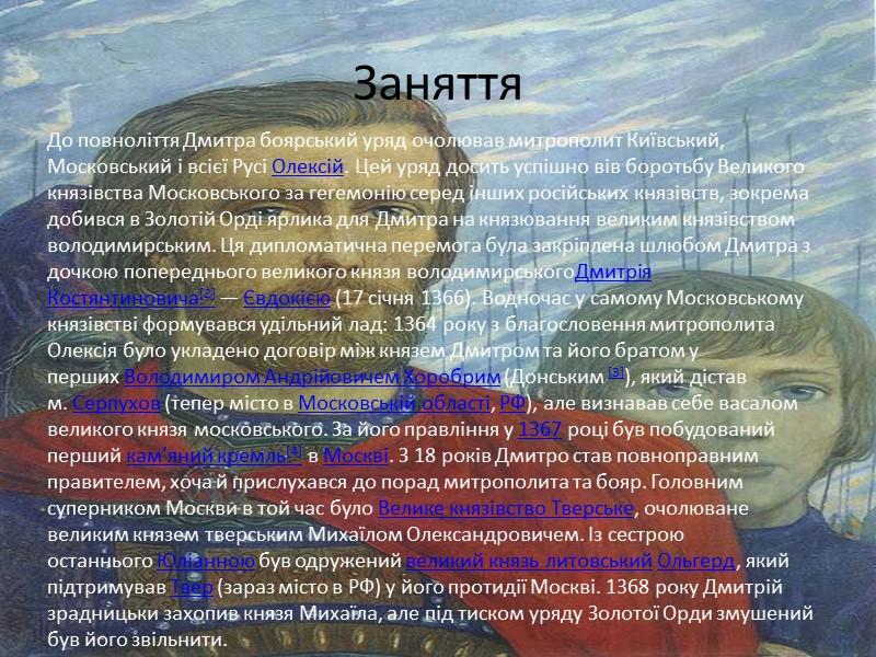 Заняття До повноліття Дмитра боярський уряд очолював митрополит Київський, Московський і всієї Русі Олексій.