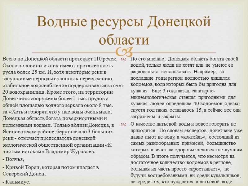 Водные ресурсы Донецкой области Всего по Донецкой области протекает 110 речек. Около половины из