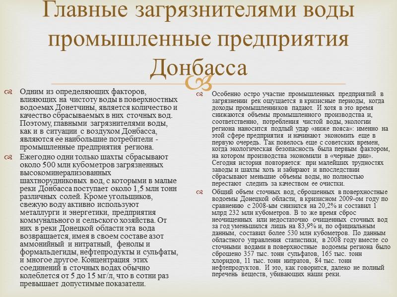 Главные загрязнителями воды промышленные предприятия Донбасса Одним из определяющих факторов, влияющих на чистоту воды