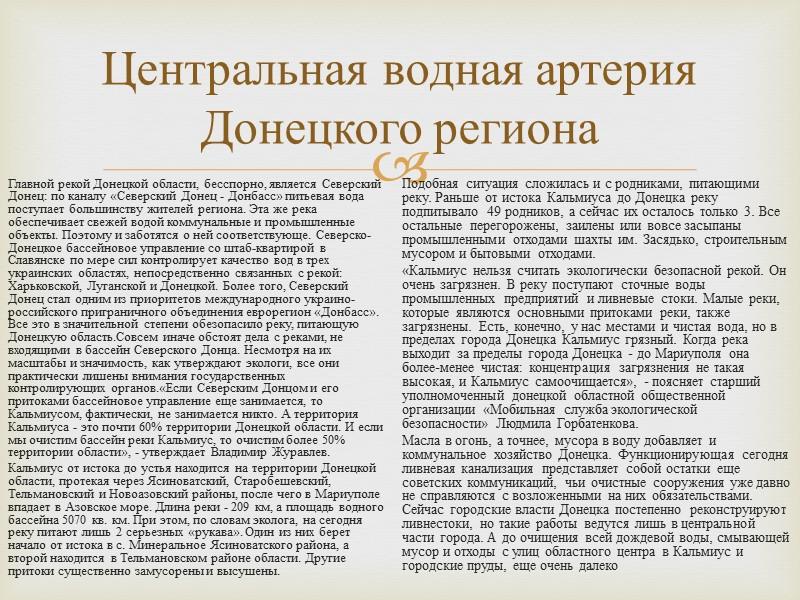 Центральная водная артерия Донецкого региона Главной рекой Донецкой области, бесспорно, является Северский Донец: по