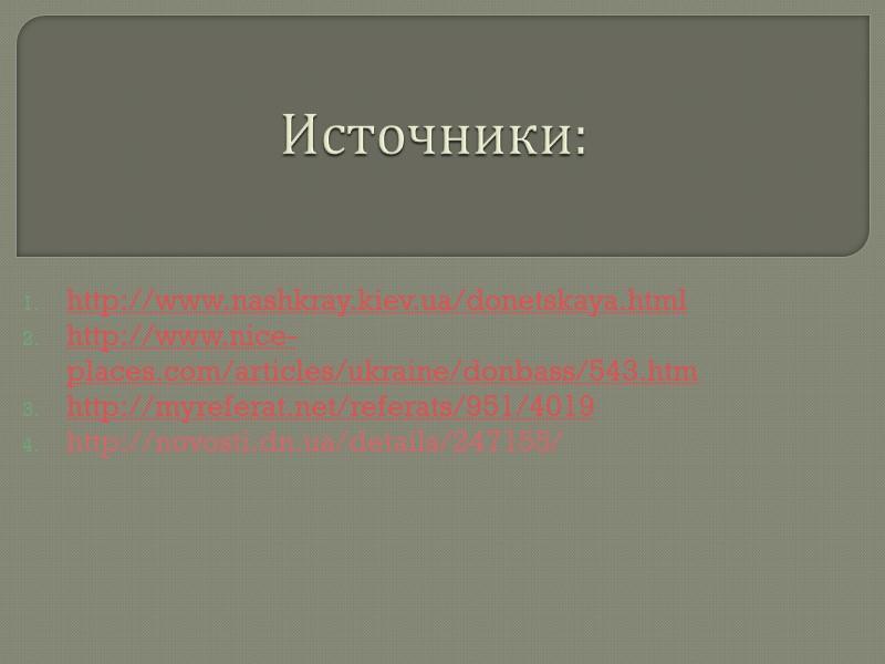 Украинский степной Расположен на территории трёх областей – Донецкой, Сумской и Запорожской. Создан в
