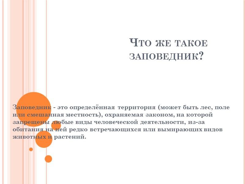 Хомутовская степь - наибольшая по площади (1028 га) часть Украинского степного заповедника. Она расположена