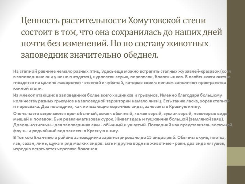 Михайловская целина относится к лучным степям северо-восточной части лесостепи Украины. Растительный покров целины напоминает