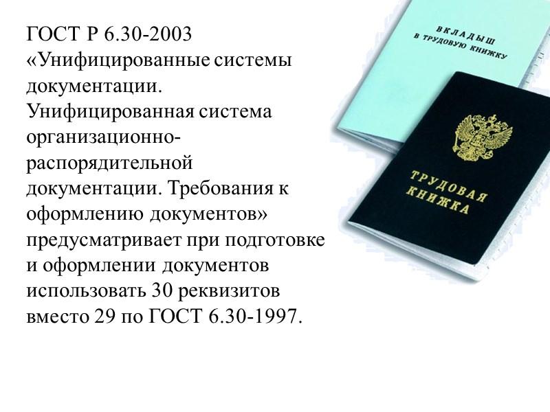 Гост р 6 30-2003 унифицированные системы документации