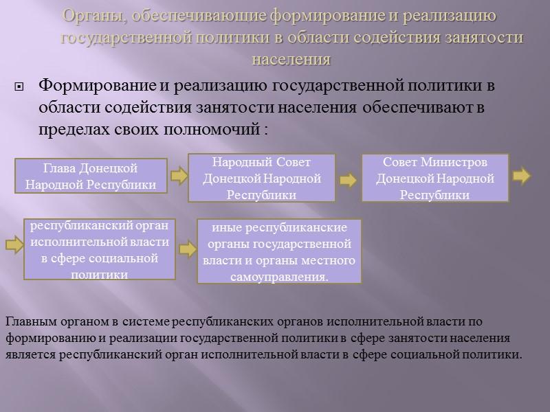 В чем заключается роль социального партнерства а обеспечении занятости?  Регулирование отношений между работниками