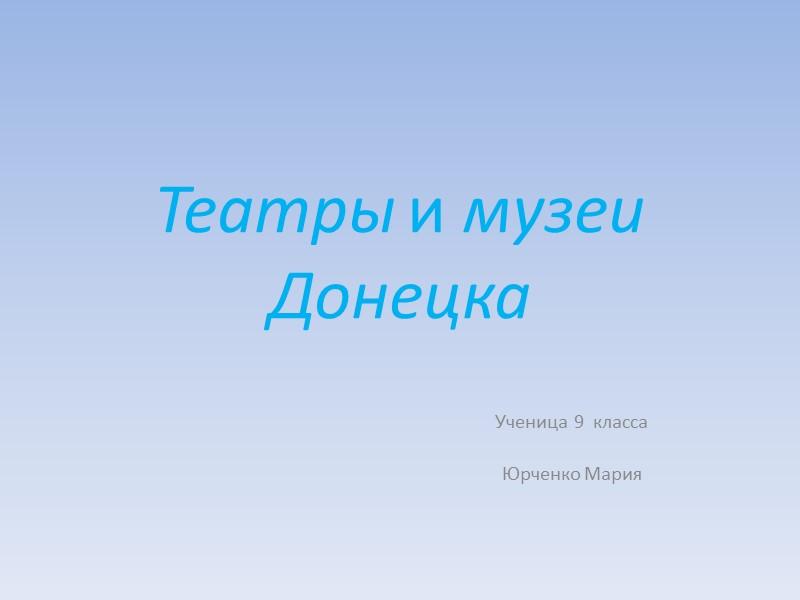 Театры и музеи Донецка