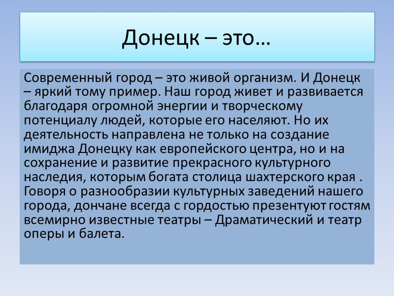 Донецк – это… Современный город – это живой организм. И Донецк – яркий тому