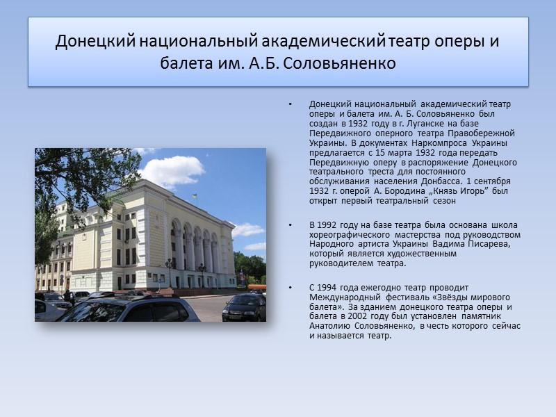 Донецкий национальный академический театр оперы и балета им. А. Б. Соловьяненко был создан в