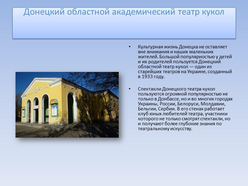 Донецкий областной академический театр кукол   Культурная жизнь Донецка не оставляет вне внимания