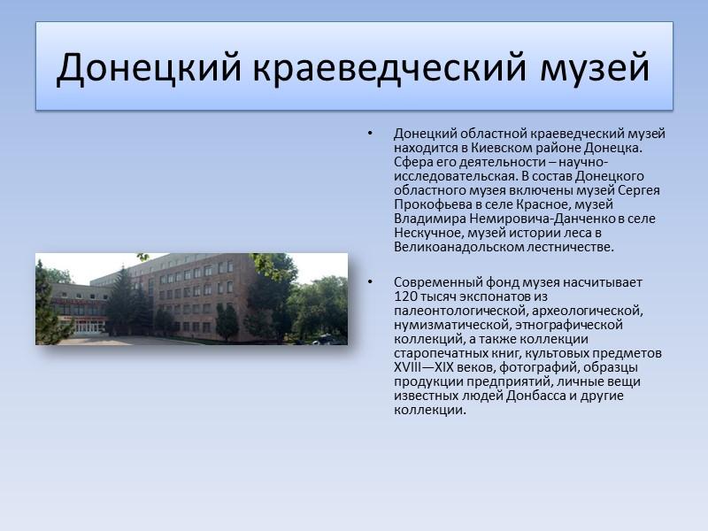 Донецкий краеведческий музей Донецкий областной краеведческий музей находится в Киевском районе Донецка. Сфера его
