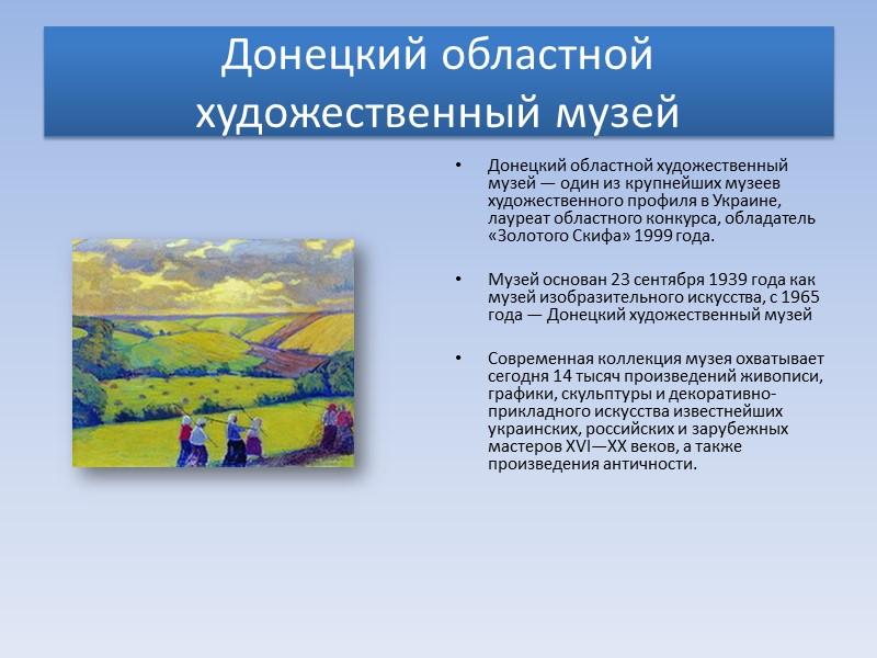 Донецкий областной художественный музей Донецкий областной художественный музей — один из крупнейших музеев художественного