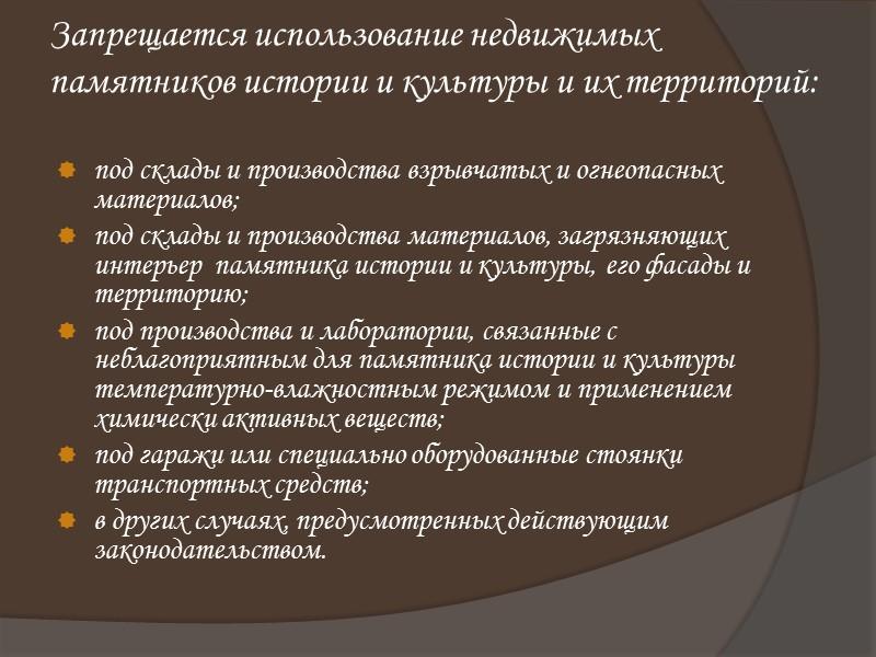 ДОКЛАД Вопросы по сохранению и использованию объектов культурного наследия Рудских Дарья Владимировна Главный специалист-эксперт