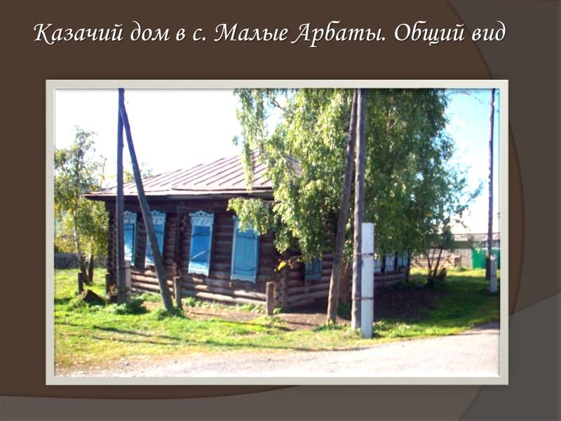 Дом купца Зырянова. Начало 1920-х гг.