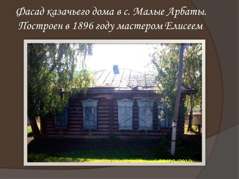 Дом купца Зырянова. Современный вид