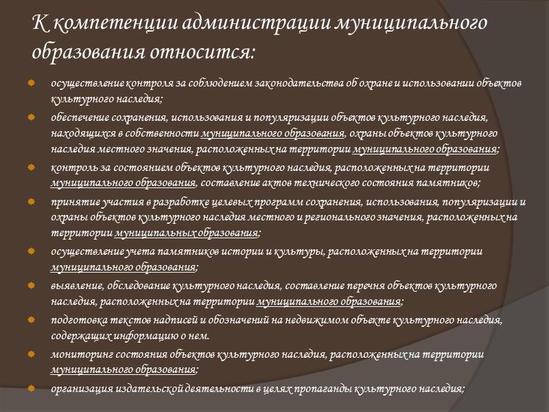 ДОКЛАД Роль ВООПИК (Всероссийское общество охраны памятников истории и культуры) в сохранении объектов культурного