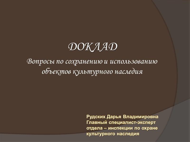 Объекты археологического наследия на территориях муниципальных районов Республики Хакасия: проблемы государственной охраны, сохранения и