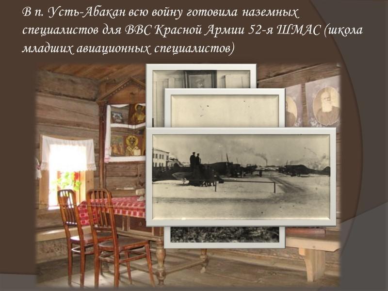 За годы войны на территории Хакасии были сформированы и отправлены на фронт: - 449
