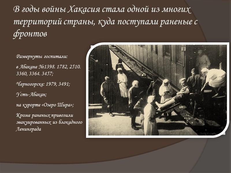 В п. Усть-Абакан всю войну готовила наземных  специалистов для ВВС Красной Армии 52-я