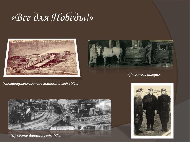 В годы войны Хакасия стала одной из многих территорий страны, куда поступали раненые с