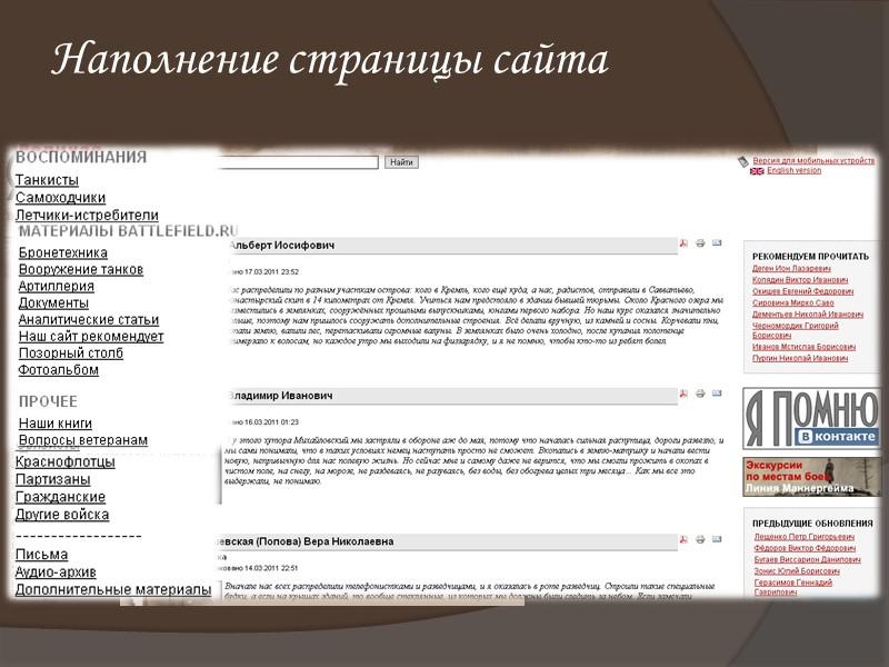 При оформлении сайта можно использовать фотографии: писем с фронта, продовольственных карточек, грамот, дневников, газет