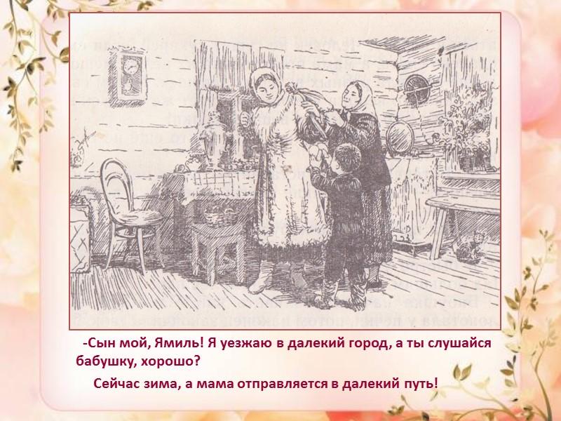 Мустай Карим (1919-2005) Имя при рождении:Мустафа Сафиевич Каримов Дата рождения:20 октября 1919 Место рождения:деревня