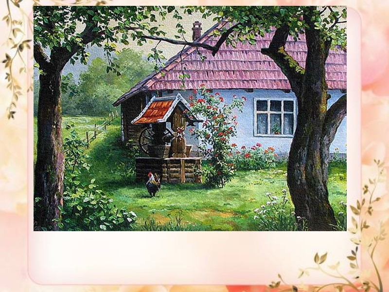 По вечерам мама убирала дом: она мыла стены и окна, белила печку.